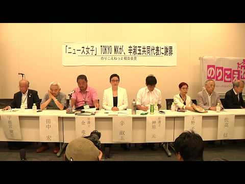 20180720沖縄ヘイトデマ放送「ニュース女子」TOKYO MXが辛淑玉共同代表に謝罪。のりこえねっと報告記者会見