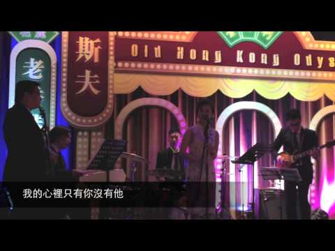 Chinese Oldies - Hong Kong Wedding Band - www.neomusicproduction.com
