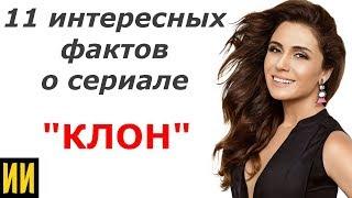 """11 интересных фактов сериала  """"КЛОН"""", о которых Вы не знали"""