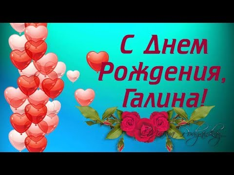 С Днем Рождения, Галина | Поздравления | Пожелания