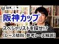【2017阪神カップ】スペシャリストを探せ⁉(レース傾向・参考レース解説)