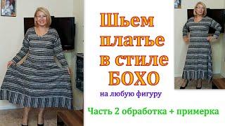 Шьем платье в стиле БОХО на любую фигуру Часть 2 ОБРАБОТКА ПРИМЕРКА
