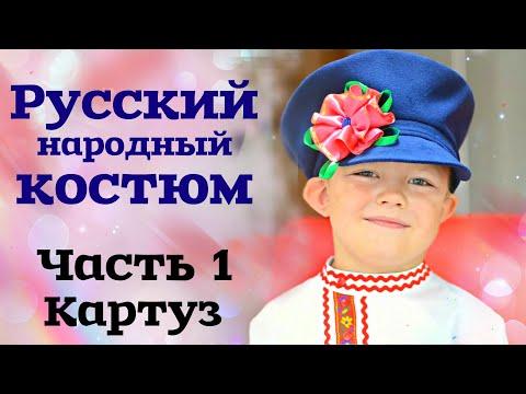 Как сшить кепку для русского народного костюма для мальчика выкройка