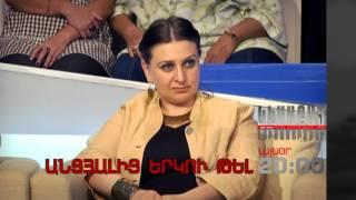 Kisabac Lusamutner anons 07.10.15 Ancyalic Erku Tel