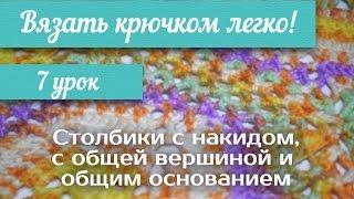 "7 урок ""Вязать крючком легко!"" / Crochet 7 lesson 3 - double crochet cluster"