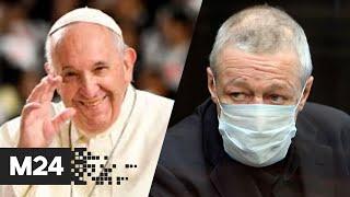 Папа Римский поддержал однополые браки, суд сократил срок Ефремову. Новости Москва 24