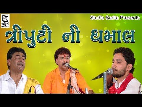 Birju Barot - Yogeshpuri Goswami - Shailesh Maharaj 2017 Dayro - Chamardi Live Programme