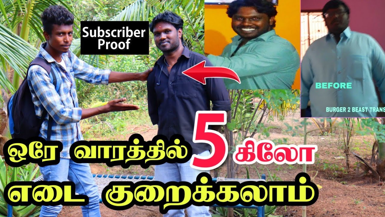 Weight loss tips in Tamil | Fat treatment | Edison Vlogs
