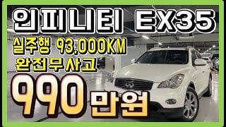 중고차 추천 인피니티 EX35 990만원 중고차 판매중…