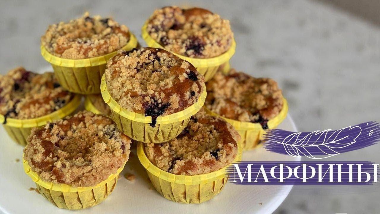 МАФФИНЫ с ягодами 🍒 Очень легко👌 ПРОСТОЙ РЕЦЕПТ выпечки 😋 Готовим вместе с Лизой Глинской😉