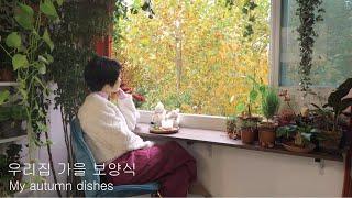 (EN) [우리집 가을 보양식] 가을식재료 보양식/행복…