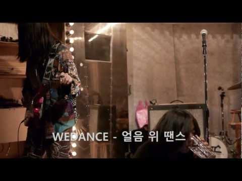 위댄스 위댄스 (WEDANCE) - 얼음 위 땐스 edit ver.