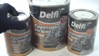 Грунт ПФ 010 0,9кг т серая Delfi(Применяется для антикоррозийной защиты всех видов металлических поверхностей.http://dnplast.dp.ua/catalog/item/grunt_pf_010_0_9k..., 2015-04-09T09:45:15.000Z)