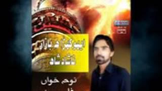 Irfan Mehdi noha Ay kehra hai bazar