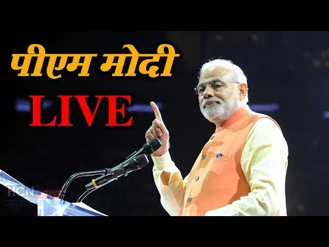पीएम नरेंद्र मोदी लाइव | PM Narendra Modi Live From Talkatora Stadium, Delhi | HCN News