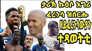 ታሪኽ ኩዕሶ እግሪ ፈረንሳ ዝሰርሑ ዘይፈረንሳውያን ተጻወትቲ 2018 #Eritreansports
