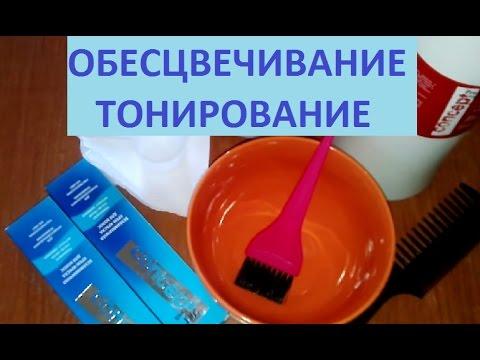 Окрашивание(обесцвечивание+тонирование)волос краской Concept без аммиака+прогулка