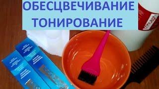 Окрашивание(обесцвечивание+тонирование)волос краской Concept без аммиака+прогулка(, 2014-05-19T18:34:43.000Z)