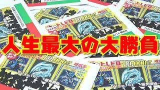 【遊戯王】今月分の家賃をトレコロ1万円くじに全賭けしてみた結果・・!!!!!【狂気】