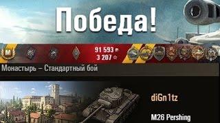 M26 Pershing СУПЕРПОТ. КОЛОБАНОВ Монастырь – Стандартный бой (WOT 0.9.8 Full HD)