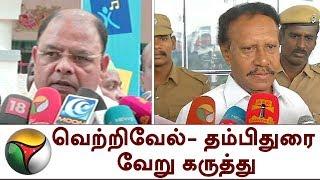 Vetrivel – Thambidurai different opinion !