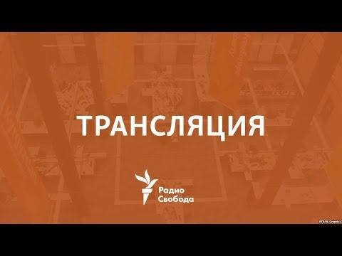 Радио Свобода. Слушать онлайн 📢 I Москва на карантине. Веб-камера в центре столицы