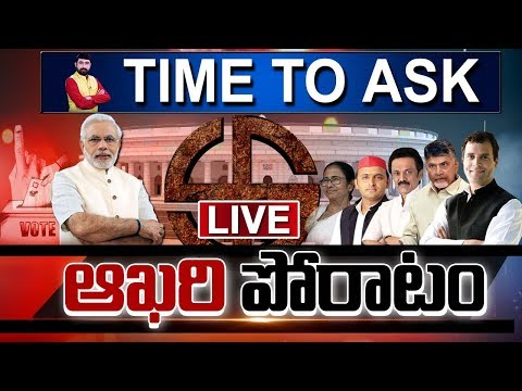 "Time To Ask Live - Last Chance Of Opposition Leaders - ""Defeat the BJP"" 