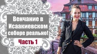 Свадьба в Санкт Петербурге / Часть 1 / Венчание Исаакиевский собор