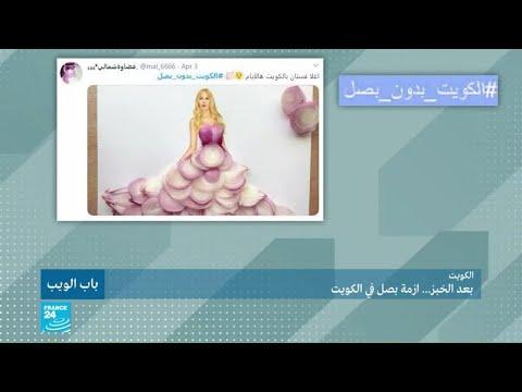 أزمة بصل في الكويت في زمن الكورونا!!  - نشر قبل 1 ساعة