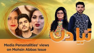 Media Personalities' views on Mohsin Abbas Issue. | SAMAA TV | 23 July 2019