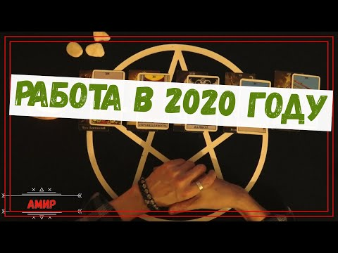 Работа в 2020м году. Прогноз Таро.