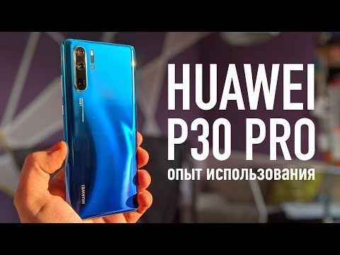 Huawei P30 Pro. Все плюсы и минусы спустя 2 недели