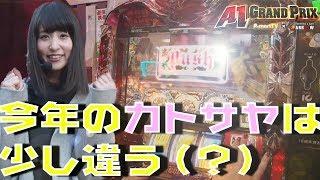 A1GP 33thシーズン#001 ARROW志紀店(出演:加藤沙耶香) 加藤沙耶香 動画 24