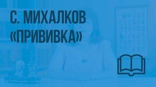 С. Михалков. «Прививка». Видеоурок  по чтению 1 класс