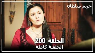 Harem Sultan - حريم السلطان الجزء 3 الحلقة 50