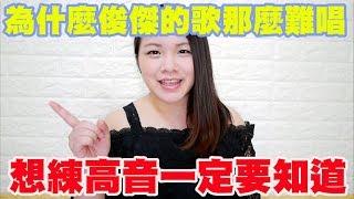#10 為什麼俊傑的歌那麼難唱?想練高音一定要知道的觀念◆嘎老師 Miss Ga◆