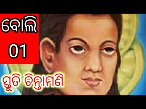 Download Stuti Chintamani : Boli-1 Poet : Santha Kabi Bhima Bhoi Singer : Gopesh Chandra Panda
