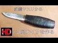 斎藤一人 2017 - 鉄鋼ヤスリからナイフを作る1
