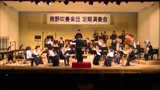 喜歌劇「スペードの女王」序曲(F.スッペ)/熊野吹奏楽団