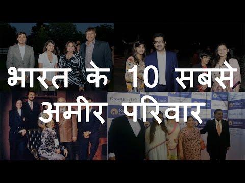 भारत के 10 सबसे अमीर परिवार | Top 10 Richest Families of India | Chotu Nai