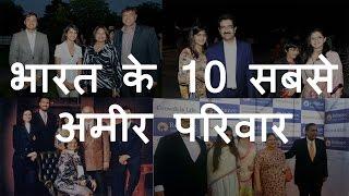 भारत के 10 सबसे अमीर परिवार   Top 10 Richest Families of India   Chotu Nai