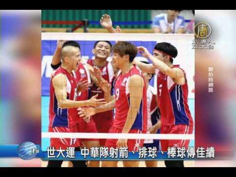 【新唐人/NTD】世大運 中華隊射箭、排球、棒球傳佳績 世大運 中華隊 射箭 排球 棒球