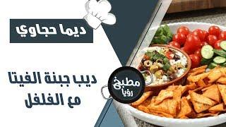 ديما حجاوي - ديب جبنة الفيتا مع الفلفل