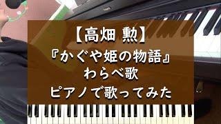 映画『かぐや姫の物語』(2013:高畑勲)より「わらべ歌」(2013:高畑 ...