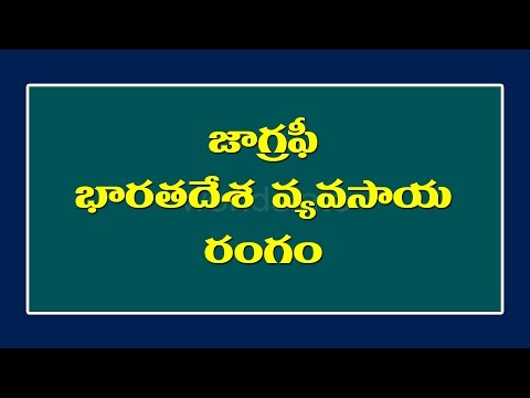 Indian Geography -APPSC/TSPSC Group Online Course || Telugu Questions and Answers