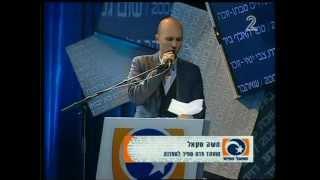 משה סקאל בטקס פרס ספיר