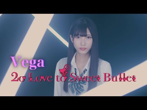 2o Love to Sweet Bullet / Véga MUSIC VIDEO