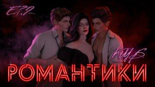 КЛУБ РОМАНТИКИ ► Sims 4 СЕРИАЛ с озвучкой ► СЕРИЯ 2 ► Machinima