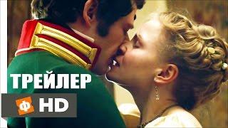 ВОЙНА И МИР \ War and Peace - Русский трейлер (1 сезон) (2016)