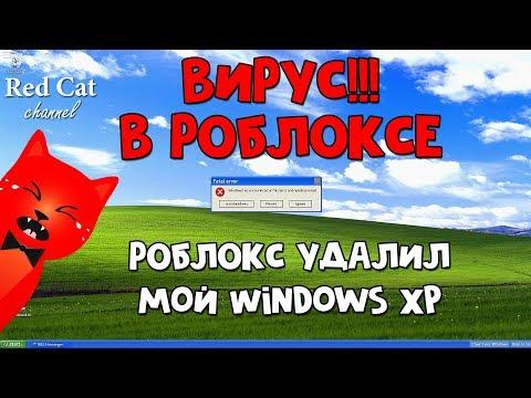 ВИРУС В РОБЛОКСЕ!! ROBLOX УДАЛИЛ МОЙ WINDOWS XP | Windows Error Simulator | Симулятор ошибки